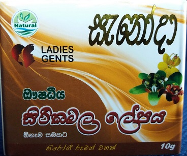 WHITENING CREAM and FACE CREAM ,NIGHT CREAM - SIRIKAMALA LEPAYA - SANODA -10G