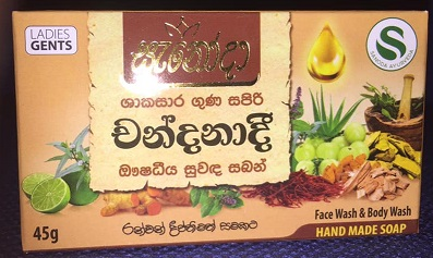 Leg Feet & Body Care - Chandanadi Herbal Fragrant Soap - SANODA 45G